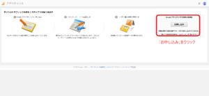Googleアナリティクスの申込みページ
