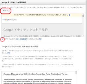 Googleアナリティクスの利用規約画面(1/2)