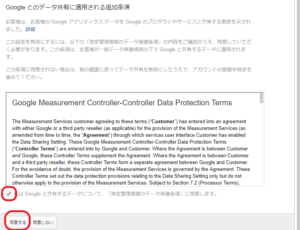 Googleアナリティクスの利用規約画面(2/2)